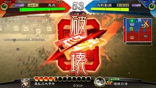【三国志大戦5】駄君主が天下統一戦(武力拠点戦)で遊ぶそうです1