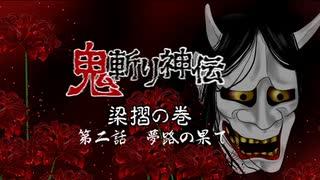 【ボイスドラマ】鬼斬り神伝⑪~梁摺の巻・第二話 夢路の果て