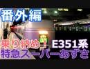 【麺へんろ】番外編 E351系 特急スーパーあずさ【日本海ガタガタ編 5日目】