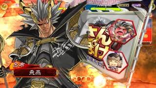 【三国志大戦5】駄君主が天下統一戦(武力拠点戦)で遊ぶそうです2