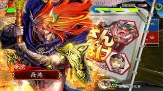 【三国志大戦5】駄君主が天下統一戦(武力拠点戦)で遊ぶそうです3