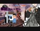 【VOICEROID実況】 集団ストーカーに襲われるあかりちゃん 【TITANFALL2】