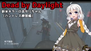 【Dead_by_Daylight】新米キラーあかりち