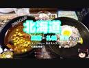 (ゆっくり)かごんま人の 函館・札幌観光その11 昼食と名所巡り