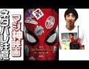 【最高傑作】スパイダーマン ファーフロムホーム!!ネタバレ感想レビュー【圧倒的】
