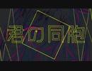 【オリジナル】焔の名前【うたたねりんご】