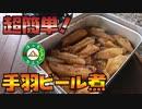 ぼっちかふぇ その161 ~超簡単!手羽ビール煮~ ソロキャンプ
