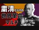 【Hoi4】粛清だらけの世界革命マルチ #03【9人マルチ】