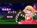 【幻想入り】 吸血鬼のオトウト 第39話