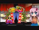 【マリオパーティ3】普通に楽しむストーリー -終-【VOICEROID実況】