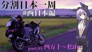 【会社辞めて】分割日本一周 #西日本編par