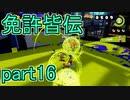 【実況】スプラトゥーンをチョコる part16 はやぁい!連射のアイツ編