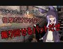 【CoD:MWβ】狂気の現代戦術研究会 part1【VOICEROID実況】