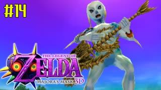 ゼルダの伝説 ムジュラの仮面3Dを初めてやると凄い その14