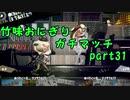 【X/ホコ】竹味おにぎりガチマッチpart31【ゆっくり実況】