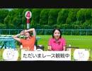都丸ちよと春瀬なつみのぱかぱか競馬塾 第20R 【神戸新聞杯&オールカマー】 後半