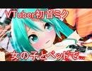 【VTuber初音ミク】ミクちゃんがベッドに押し倒されて女の子に...