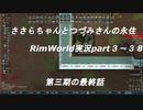 ささらちゃんとつづみさんの永住RimWorld実況part3-38  宇宙船の建造から終盤まで