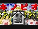 【ゆっくり実況】 呪われながらマリオカート8DX part0