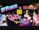 琴葉姉妹とゆっくりのぐだぐだつーりんぐ?【Part15】福島の秘境