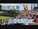 筑陽学園の応援!!TOKIO「自分のために」!!2019高校野球福岡大会準決勝!!城島リーダー結婚おめ!!