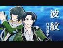 【人力刀剣乱舞】波紋【打刀男士】