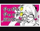 【手描き】神楽すずでチェチェ・チェック・ワンツー!