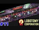 夕暮の試練に挑む茜ちゃんと新生琴葉ロボトミー社#11【Lobotomy Corporation】