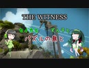 【THE WITNESS】セイカとずん子とパズルの島と part25