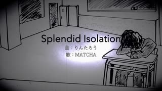『Splendid Isolation』feat.MATCHA 【オリジナル / VOCALOID】