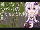 神になったゆかりのCities:Skylines #2【VOICEROID実況】
