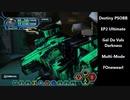 Destiny PSOBB D-Virus Launcherの掘り方