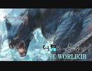 【実況】もう狩るっきゃない! THE WORLD:IB -MHW:IB- Part1