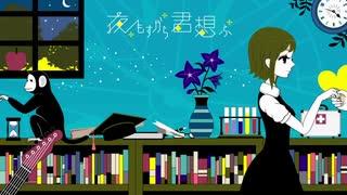 【2周年記念】夜もすがら君想ふ / hato【
