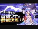 【MMD杯ZERO2】音街ウナ 様【ゲスト告知】