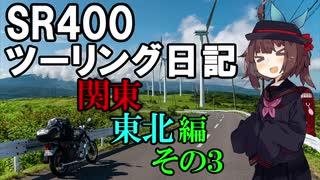 【東北きりたん車載】SR400ツーリング日記 Part47 関東東北編その3
