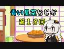 【ボイロラジオ】第18回 青い星空らじお