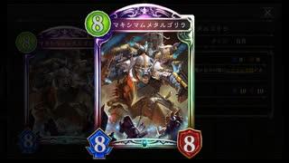 【シャドバ新弾】マキシマムメタルゴリラ&シヴァフルパワー自然ネメシス【 シャドウバース/ Shadowverse】