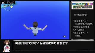 【ゆっくり実況】夏色ハイスクル☆青春白書(略) 珠希ルートRTA 1:06:42 part2