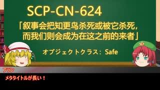 【門番と妹】ゆっくりSCP-CN紹介part17【協力紹介】