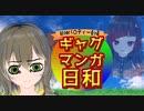【ギャグマンガ日和】名探偵っスか!うさみちゃん【邪神再現Vパロ】