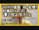 『TOKIO城島 妻の母は年下!…緊張の結婚会見、出会った直後から結婚意識』についてetc【日記的動画(2019年09月28日分)】[ 181/365 ]