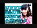 〖給食系女子〗Deep Blue Townへおいでよ〖踊ってみた〗