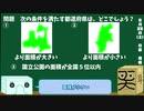 【箱盛】都道府県クイズ生活(121日目)
