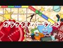 【MSSP10周年】ガラクタ・ネバーランド【手描きMAD】