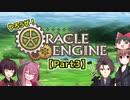 【TRPG】やろうぜ!オラクルエンジンPart3【オラクルエンジン】