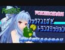 【VOICEROID実況】ロックマンエグゼ トランスミッション 番外編【Part20.5】