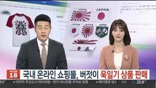 韓国内のオンラインショッピングモールで堂々と旭日旗商品販売