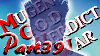 【凶悪MUGEN】MUGEN God Verdict War~評決の神儀~【Part39】