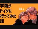 【旅行記】芋領が独に行ってみた話(3)【ヘタリアMMD】